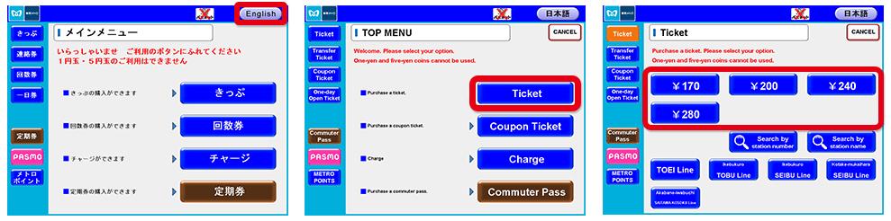ticket-metro